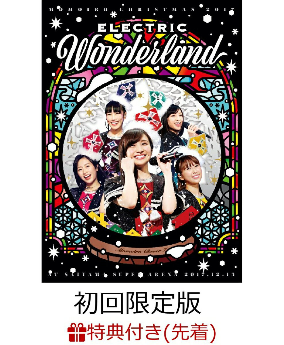 【先着特典】ももいろクリスマス2017 ~完全無欠のElectric Wonderland~ LIVE DVD(初回限定版)(ももクリ2017 オリジナルアクリルキーホルダー付き)