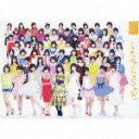 この日のチャイムを忘れない (初回限定フォトブック仕様 CD+DVD) [ SKE48 ]