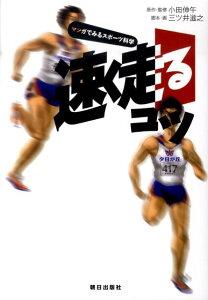 【送料無料】速く走るコツ [ 小田伸午 ]