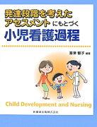 発達段階を考えたアセスメントにもとづく 小児看護過程