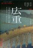 広重「名所江戸百景」の旅