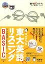 キムタツの東大英語リスニングBASIC (英語の超人になる!