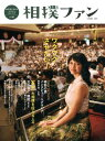 相撲ファン(vol.04) 相撲愛を深めるstyle&lifeブック 特集:大相撲を伝える人々 稀勢の里インタビュー&グラビア