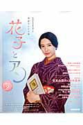 【楽天ブックスならいつでも送料無料】花子とアン(part2) [ NHK出版 ]