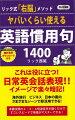 【バーゲン本】ヤバいくらい使える英語慣用句1400-ロング新書