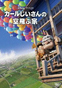 【送料無料】【ピクサーポイント10倍】カールじいさんの空飛ぶ家 【Disneyzone】 [ エド・アズ...