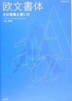 56850277 - フォント・書体見本として使えるデザイン書籍・本まとめ