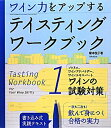 【送料無料】ワイン力をアップするテイスティングワ-クブック(1) [ 塚本悦子 ]