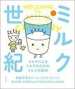 【送料無料】ミルク世紀