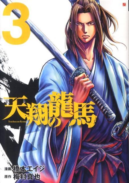 天翔の龍馬(3)