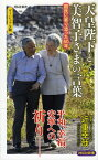 天皇陛下と美智子さまの言葉 国民に寄り添った60年 (祥伝社新書) [ 近重幸哉 ]