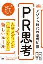 デジタル時代の基礎知識『PR思考』 人やメディアが「伝えたくなる」新しいルール(MarkeZine Books) (MarkeZine BOOKS) [ 伊澤 佑美 ]