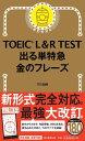 TOEIC L&R TEST でる単特急 金のフレーズ 改訂版 出る単特急金のフレーズ [ TEX加藤 ]