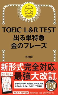 TOEIC L&R TEST でる単特急 金のフレーズ 改訂版 出る単特急金のフレーズ [ TEX加藤 ] 画像1