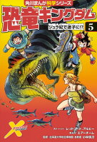 恐竜キングダム 5巻