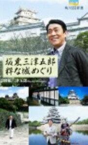 【送料無料】坂東三津五郎粋な城めぐり [ 坂東三津五郎(10世) ]