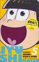 TVアニメおそ松さんキャラクターズブック(5) 十四松 (マーガレットコミックスYOU) [ YOU編集部 ]