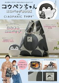 コウペンちゃん エコバッグ BOOK feat.CIAOPANIC TYPY