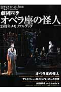 【送料無料】劇団四季オペラ座の怪人25周年メモリアルブック