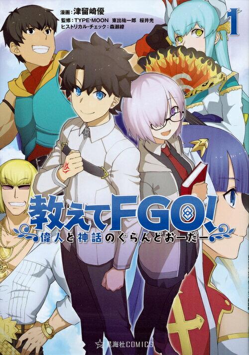 コミック, その他 FGO 1 COMICS