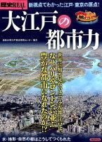 歴史REAL大江戸の都市力
