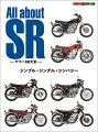 All about SR ヤマハSR大全