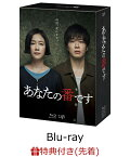 【先着特典】あなたの番です Blu-ray BOX【Blu-ray】