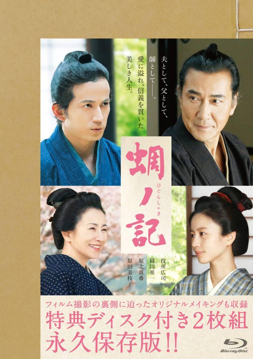 蜩ノ記【Blu-ray】画像