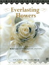Everlasting Flowers 輝き続ける花〜ソラフラワー&プリザーブドフラワー [ プリザービングフラワーズ協会 ]