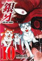 銀牙〜THE LAST WARS〜 10巻