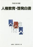 人権教育・啓発白書(平成29年版)