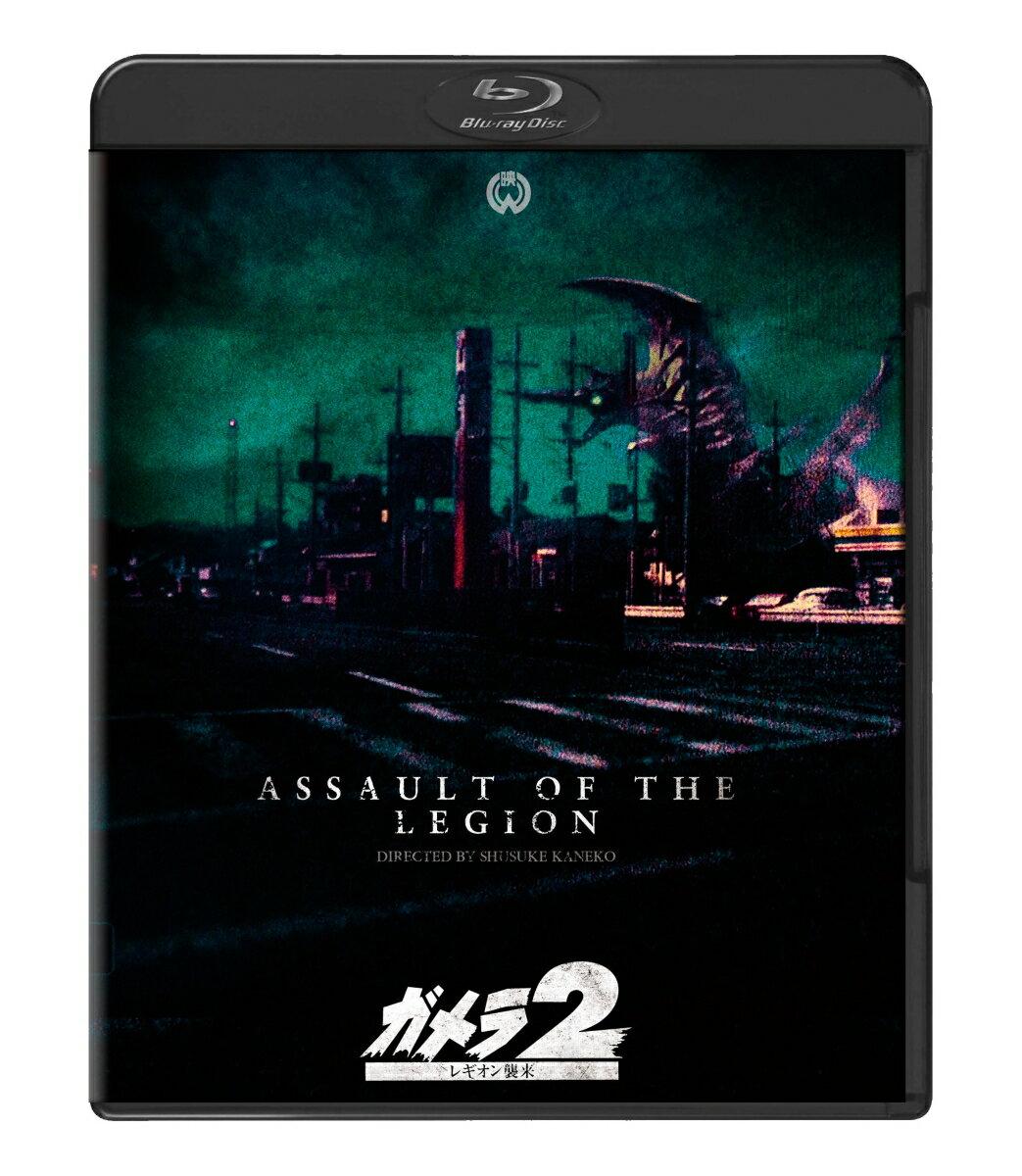 『ガメラ2 レギオン襲来』 4Kデジタル復元版Blu-ray【Blu-ray】