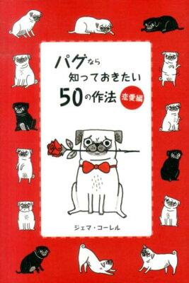 【楽天ブックスならいつでも送料無料】パグなら知っておきたい50の作法(恋愛編) [ ジェマ・コ...