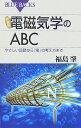 新装版 電磁気学のABC (ブルーバックス) [ 福島 肇 ]