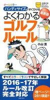 よくわかるゴルフルール(2016-17年)