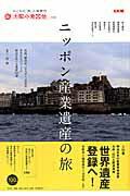 ニッポン産業遺産の旅