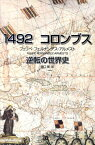 1492コロンブス 逆転の世界史 [ フェリペ・フェルナンデス・アルメスト ]
