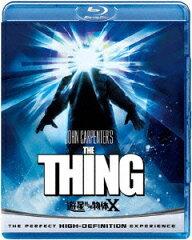 【送料無料】【BD2枚3000円5倍】対象商品遊星からの物体X【Blu-ray】 [ カート・ラッセル ]