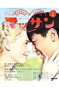 【楽天ブックスならいつでも送料無料】マッサン(part1) [ NHK出版 ]