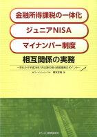 金融所得課税の一体化 ジュニアNISA マイナンバー制度相互関係の実務