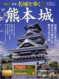 名城を歩く(2)新版 熊本城 [ 西ケ谷恭弘 ]