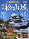 名城を歩く(4)新版 伊予松山城