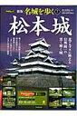 【送料無料】名城を歩く(7)新版 松本城