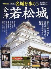 【送料無料】名城を歩く(8)新版 会津若松城