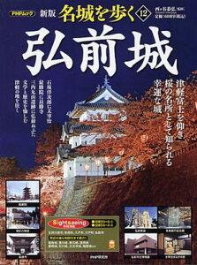 【送料無料】12弘前城・名城を歩く