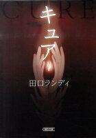 田口ランディ『キュア』表紙