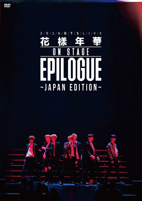 2016 BTS LIVE <花様年華 on stage:epilogue>〜japan edition〜DVD 通常盤画像