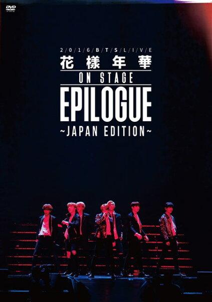 2016BTSLIVE<花様年華onstage:epilogue>~japanedition~DVD通常盤 BTS(防弾少年団)