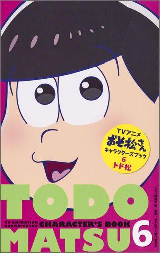 TVアニメおそ松さんキャラクターズブック(6)画像