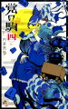 覚の駒(4)